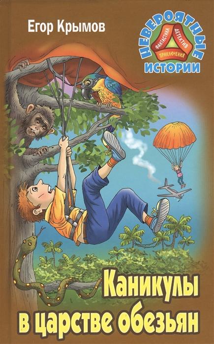 Купить Каникулы в царстве обезьян, Литера Гранд, Приключения