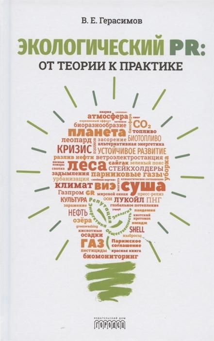 Герасимов В. Экологический PR от теории к практике 0 pr на 100
