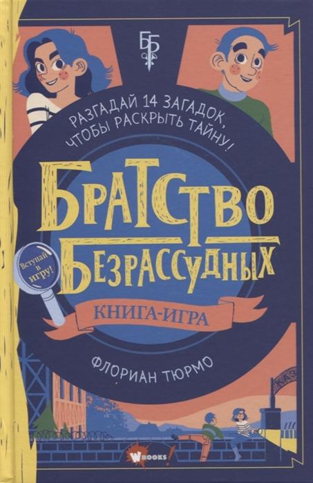 Купить Братство безрассудных, АСТ, Детский детектив