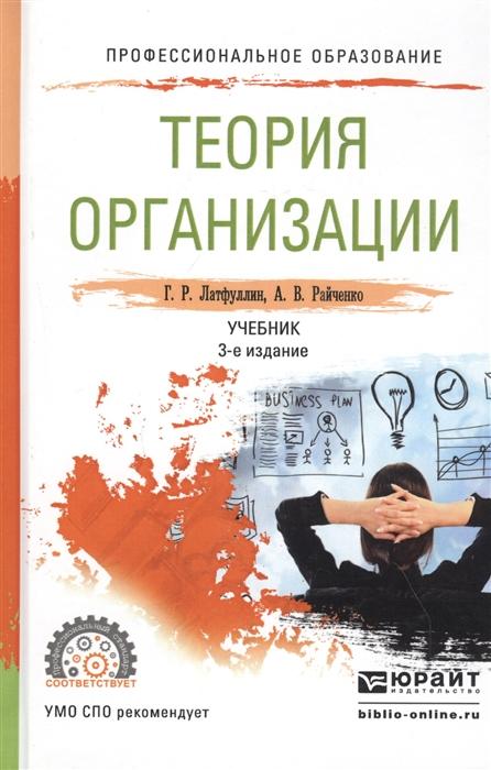 Латфуллин Г, Райченко А. Теория организации Учебник недорого
