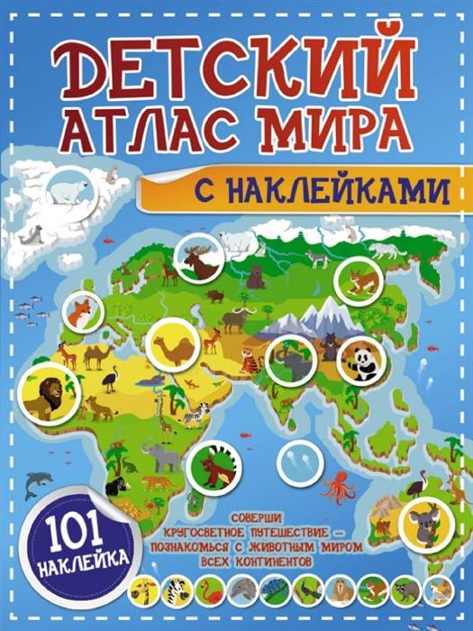Купить Детский атлас мира с наклейками 101 наклейка, АСТ, Первые энциклопедии для малышей (0-6 л.)