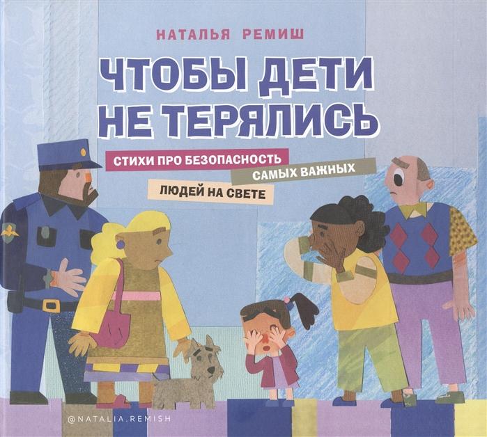 Купить Чтобы дети не терялись Стихи про безопасность самых важных людей на свете, Комсомольская правда, Стихи и песни