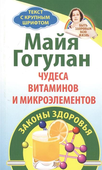Гогулан М. Чудеса витаминов и микроэлементов Законы здоровья