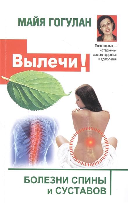 Фото - Гогулан М. Вылечи Болезни спины и суставов коллектив авторов болезни суставов