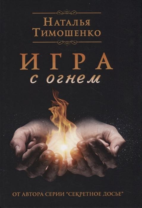 читать книгу игра с огнем