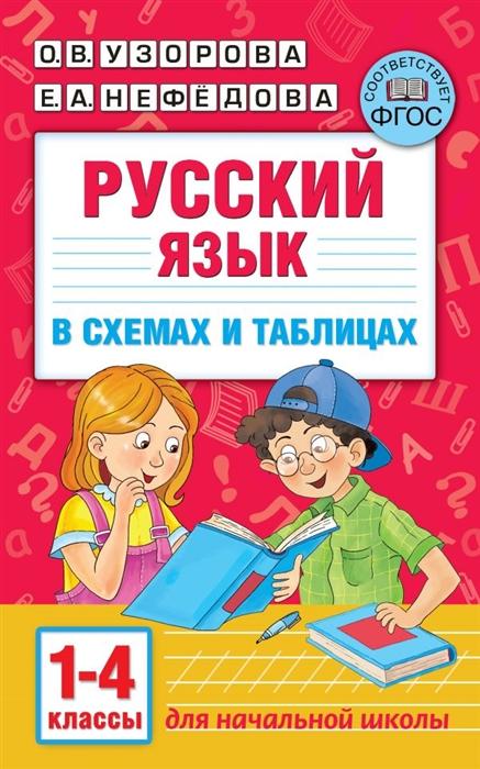 Узорова О., Нефедова Е. Русский язык в схемах и таблицах 1-4 классы сучкова и русский язык 1 4 классы
