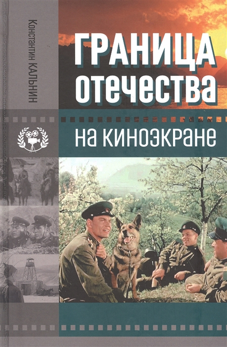 Кальнин К. Граница Отечества на киноэкране