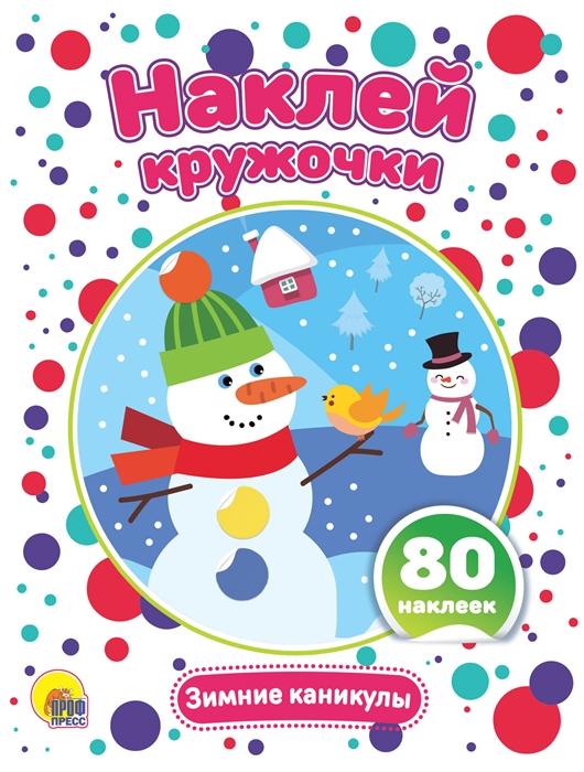 Купить Зимние каникулы Развивающая брошюра с наклейками, Проф - Пресс, Книги с наклейками
