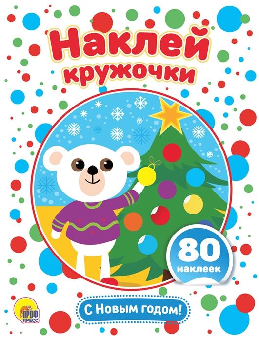 Купить С Новым годом Развивающая брошюра с наклейками, Проф - Пресс, Книги с наклейками