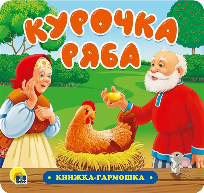 Купить Курочка Ряба Книжка-гармошка, Проф - Пресс, Книги - игрушки