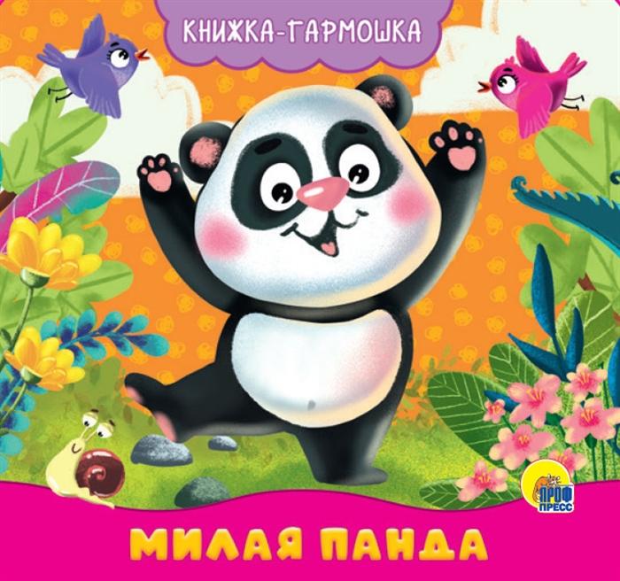Фото - Брагинец Н. Милая панда Книжка-гармошка брагинец н книжка гармошка милая панда