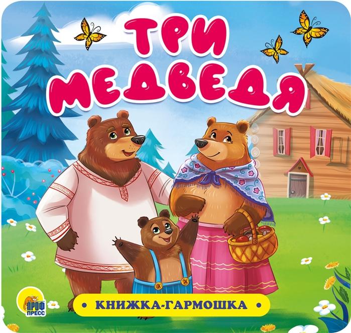 Купить Три медведя Книжка-гармошка, Проф - Пресс, Книги - игрушки