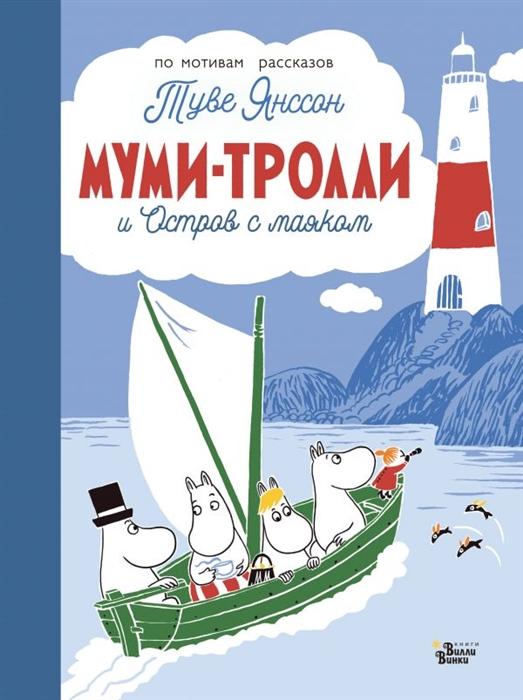Янссон Т. Муми-тролли и Остров с маяком янссон т м папа и море