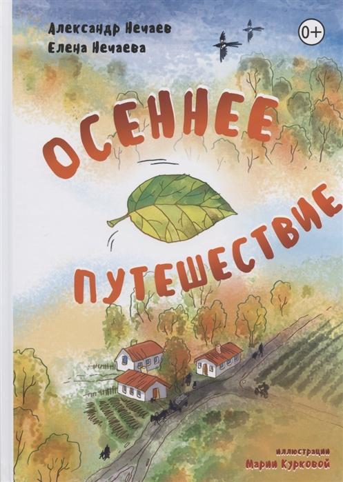 Нечаев А.,Нечаева Е. Осеннее путешествие недорого
