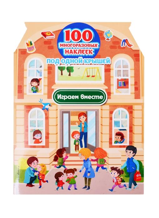 Гудкова А. (ред.) Играем вместе 100 многоразовых наклеек бутикова м ред поп звезды более 50 многоразовых наклеек