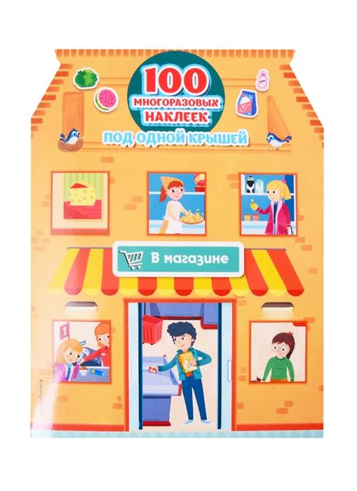 Гудкова А. (ред.) В магазине 100 многоразовых наклеек бутикова м ред поп звезды более 50 многоразовых наклеек