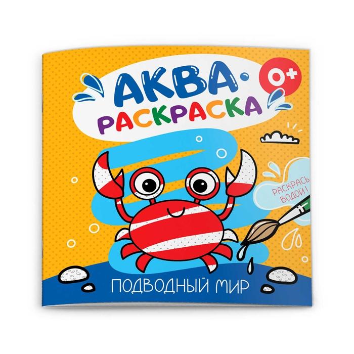 Купить Подводный мир Аквараскраска, Феникс +, Раскраски