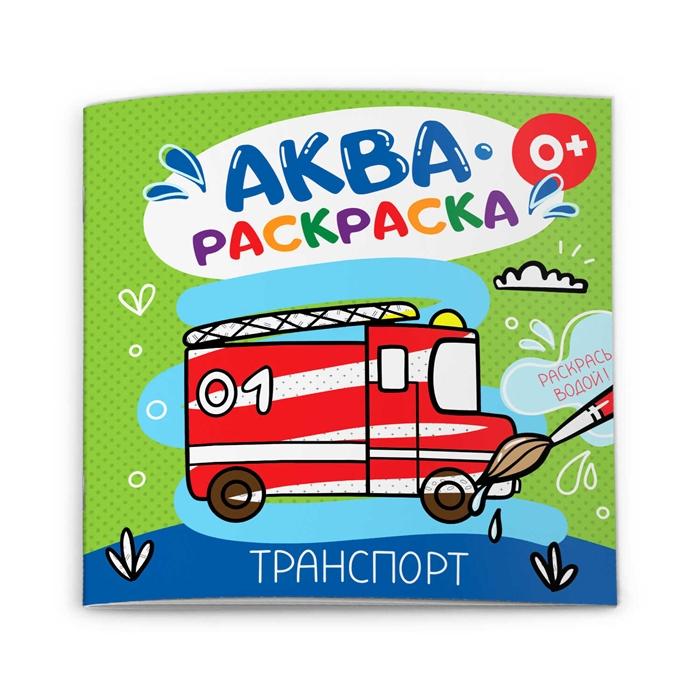 Купить Транспорт Аквараскраска, Феникс +, Раскраски