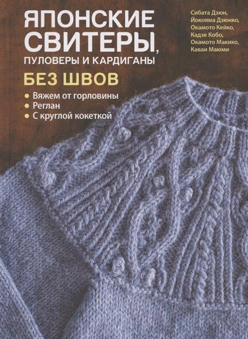японские свитеры книга купить