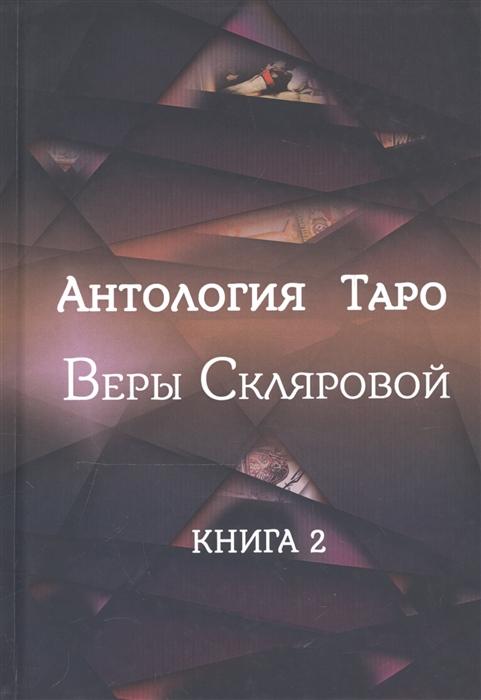 Склярова В. Антология Таро Веры Скляровой Книга 2 недорого
