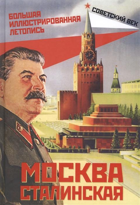 Вострышев М. Москва сталинская Большая иллюстрированная летопись