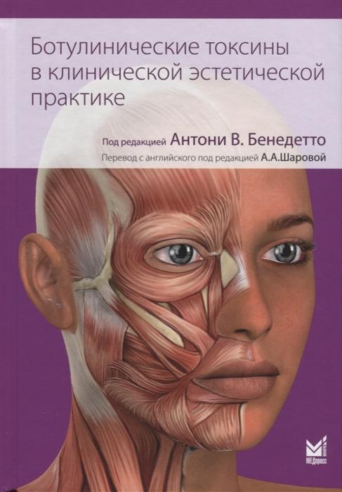 Бенедетто А. Ботулинические токсины в клинической эстетической практике
