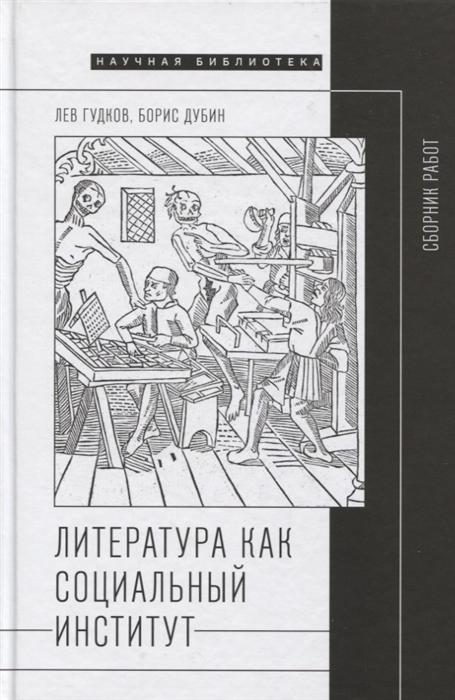 Гудков Л., Дубин Б. Литература как социальный институт Сборник работ юкагирская литература сборник