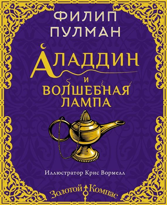 пулман ф приключения джона блейка тайна корабля призрака Пулман Ф. Аладдин и волшебная лампа