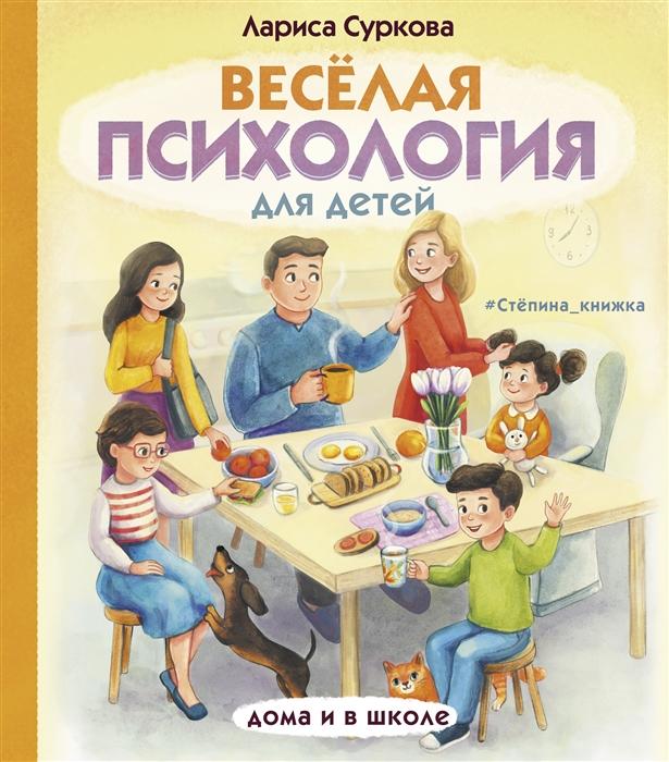 Суркова Л. Веселая психология для детей дома и в школе суркова л веселая психология для детей дома и в школе