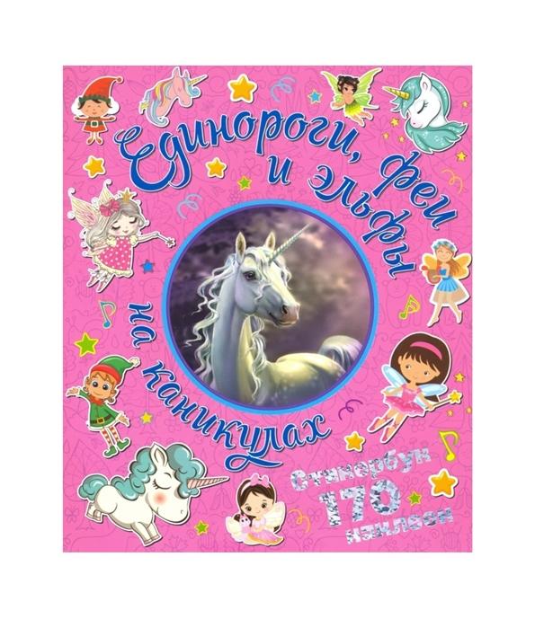 Купить Единороги феи и эльфы на каникулах Стикербук 170 наклеек, НД Плэй, Книги с наклейками