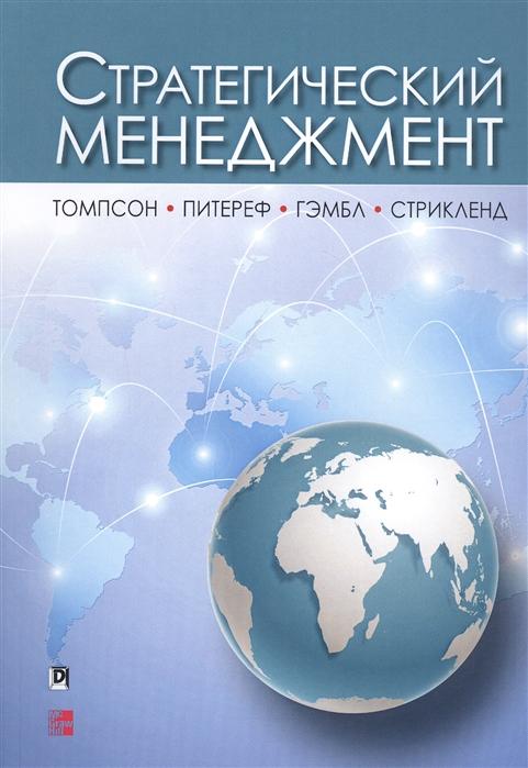 Фото - Томпсон А. А. мл., Питереф М., Гэмбл Дж., Стрикленд ІІІ А. Дж. Стратегический менеджмент шпаргалка стратегический менеджмент