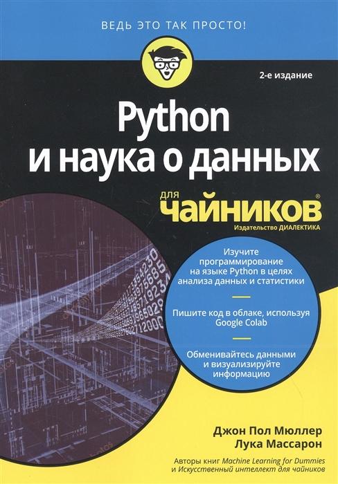 Мюллер Дж. П., Массарон Л. Python и наука о данных для чайников недорого