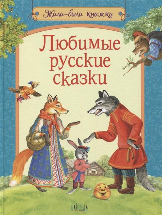 Любимые русские сказки недорого