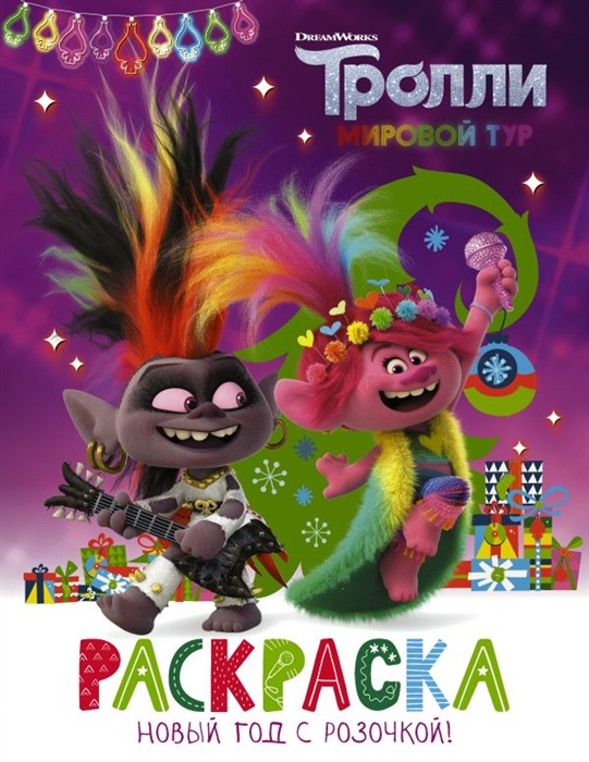 Купить Тролли 2 Раскраска Новый год с Розочкой, АСТ, Раскраски