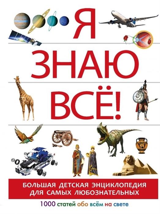 Купить Я знаю все, АСТ, Универсальные детские энциклопедии и справочники