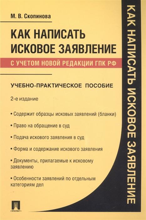 Скопинова М. Как написать исковое заявление Учебно-практическое пособие