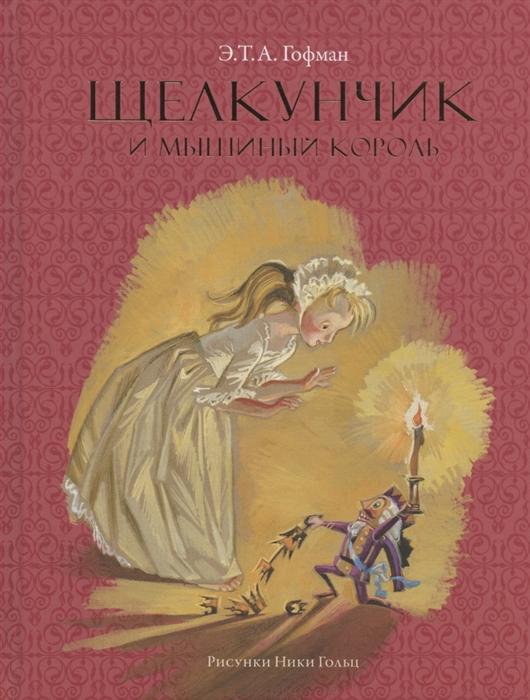 Купить Щелкунчик и мышиный король Сказка, Махаон, Сказки