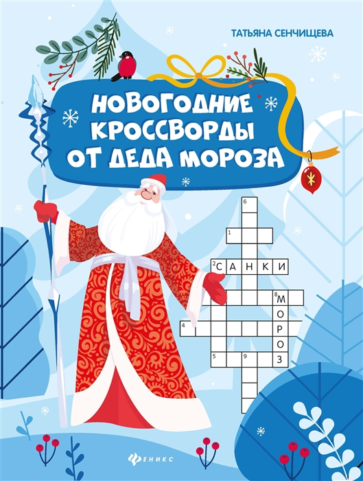 Купить Новогодние кроссворды от Деда Мороза, Феникс, Поделки и модели из бумаги. Аппликация. Оригами