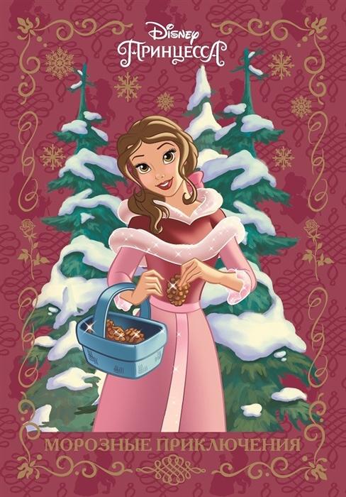 Купить Морозные приключения Принцесса Disney, Лев, Сказки