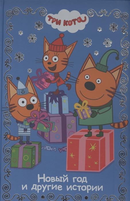 Баталина В. (ред.) Новый год и другие истории Три Кота новый год для малышей три кота