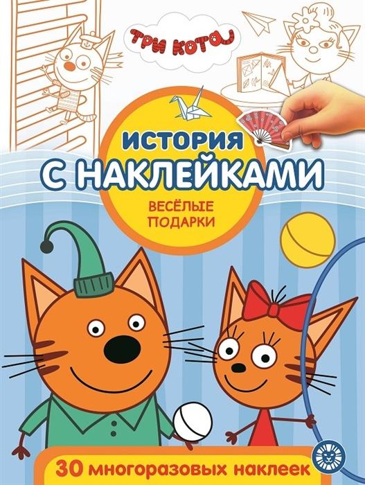 Купить История с наклейками Три кота Веселые подарки, Лев, Сказки