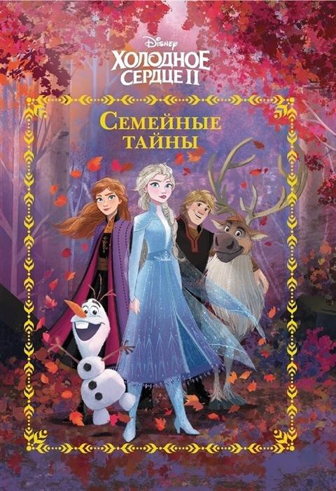 Купить Семейные тайны Холодное сердце II, Лев, Сказки