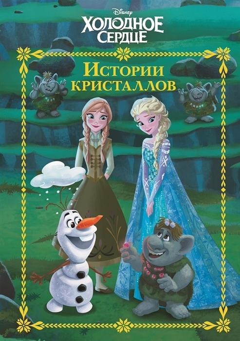Виноградова Е. (ред.) История кристаллов Холодное сердце недорого