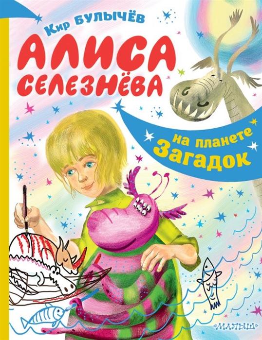 Купить Алиса Селезнева на планете загадок, Малыш, Детская фантастика