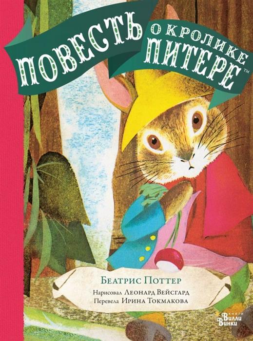 Фото - Поттер Б. Повесть о кролике Питере поттер беатрис история о кролике бенджамине