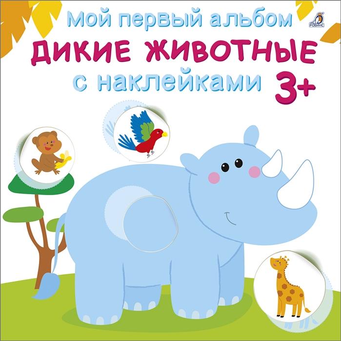 Купить Мой первый альбом Дикие животные с наклейками 3, Робинс, Книги с наклейками