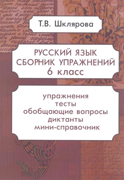 Шклярова Т. Русский язык 6 класс Сборник упражнений