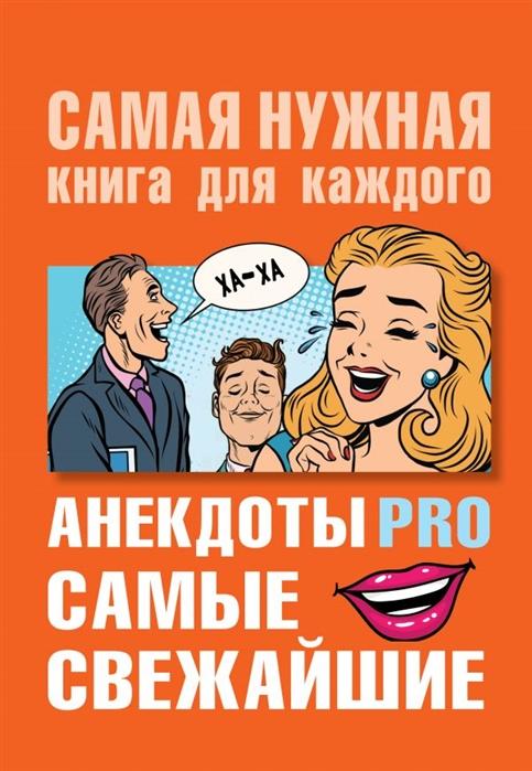 Бекичева Ю. Анекдоты PRO Самые свежайшие свежайшие прикольные анекдоты