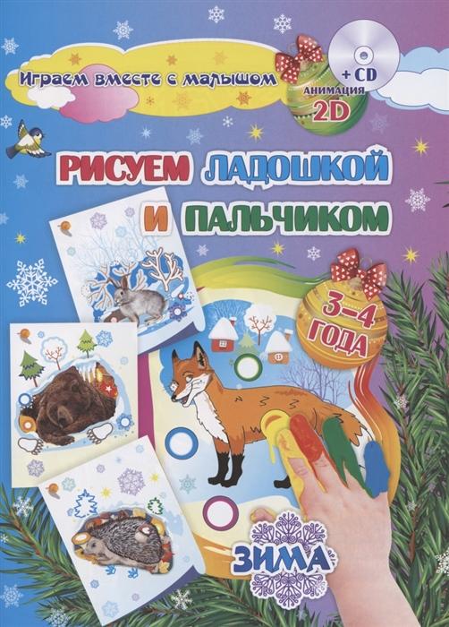Купить Рисуем ладошкой и пальчиком Зима, Учитель, Рисование