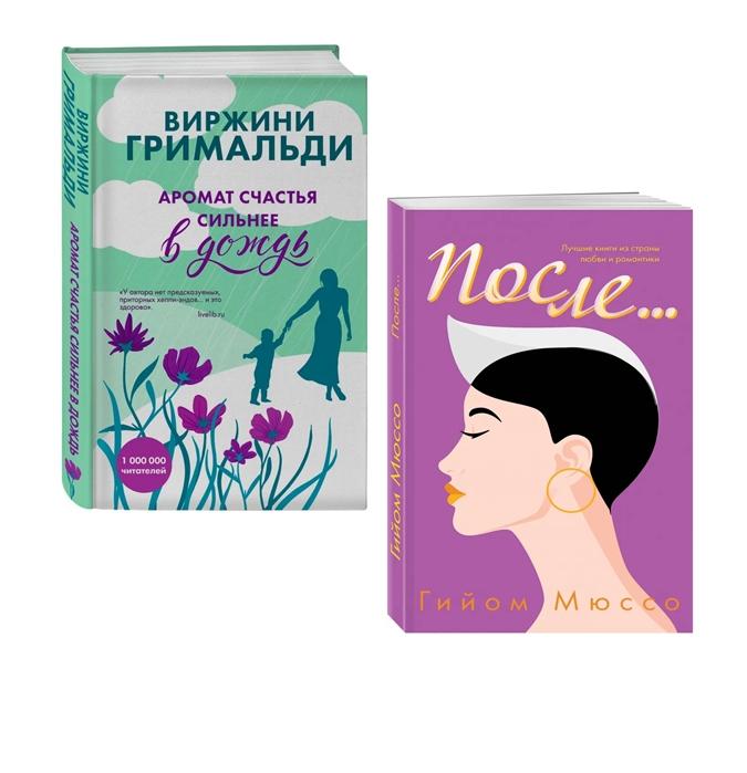 Гримальди В., Мюссо Г. Две книги о настоящем счастье Предчувствие любви комплект из 2 книг